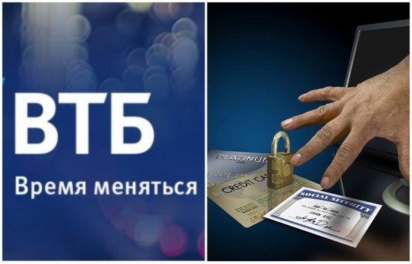 Мошенники в сговоре с «ВТБ»?: Клиенты заподозрили банк в «сливе» личных данных преступникам